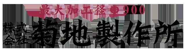 株式会社菊地製作所
